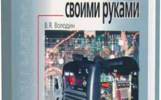 Книги по ремонту сварочных инверторов