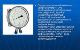 Как определить давление по манометру