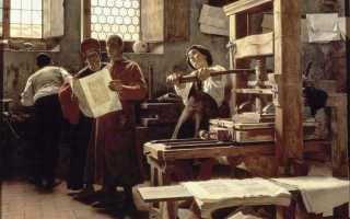 Изобретатель книга печатного станка в европе