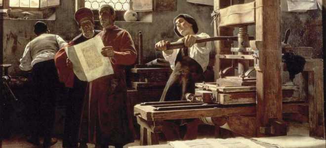 Кто в 1450 году изобрел печатный станок