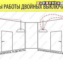 Как сделать двойной выключатель света