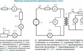 Уго элементов электрических схем гост