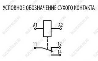 Обозначение сухого контакта на схеме