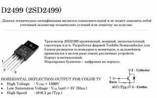 Как определить неисправный транзистор